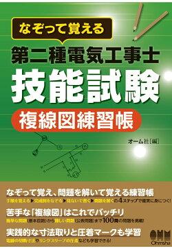 【POD】なぞって覚える 第二種電気工事士技能試験 複線図練習帳
