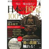 一生に一度は見たい日本の国宝100選 (TJ MOOK)