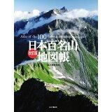 日本百名山地図帳改訂版