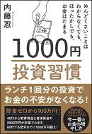 【予約】1000円投資習慣
