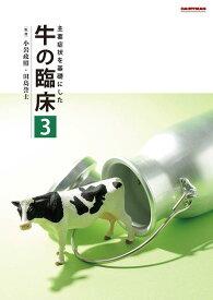 主要症状を基礎にした牛の臨床(3) [ 小岩政照 ]