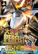 大戦略パーフェクト〜戦場の覇者〜 プレミアムエディション PS3版