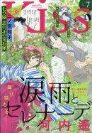 KISS (キス) 2020年 07月号 [雑誌]