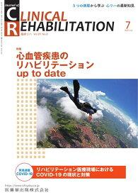 JOURNAL OF CLINICAL REHABILITATION (ジャーナル オブ クリニカルリハビリテーション 2020年 07月号 [雑誌]