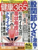 健康365 (ケンコウ サン ロク ゴ) 2020年 07月号 [雑誌]
