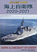 世界の艦船増刊 海上自衛隊 2020-2021 2020年 07月号 [雑誌]