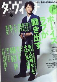 ダ・ヴィンチ 2020年 07月号 [雑誌]