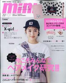 mini (ミニ) 2020年 07月号 [雑誌]