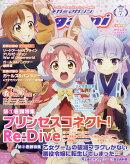 Megami MAGAZINE (メガミマガジン) 2020年 07月号 [雑誌]
