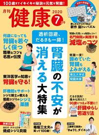 健康 2020年 07月号 [雑誌]