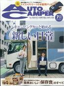AUTO CAMPER (オートキャンパー) 2020年 07月号 [雑誌]
