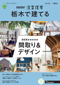 SUUMO注文住宅 栃木で建てる 2020年夏号 [雑誌]