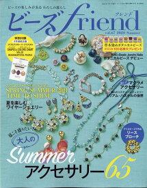 ビーズ friend (フレンド) 2020年 07月号 [雑誌]