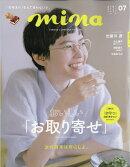 mina (ミーナ) 2020年 07月号 [雑誌]