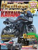 Heritage & Legends (ヘリティジ アンド レジェンズ) Vol.13 2020年 07月号 [雑誌]