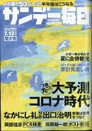 サンデー毎日 2020年 7/12号 [雑誌]