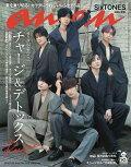 【予約】anan (アンアン) 2020年 7/29号 [雑誌]