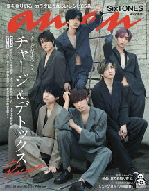 anan (アンアン) 2020年 7/29号 [雑誌]