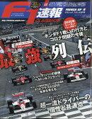 F1 (エフワン) 速報 2020年 7/16号 [雑誌]