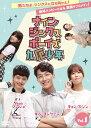 ナイン・ジンクス・ボーイズ〜九厄少年〜DVD-BOX1 [ キム・ヨングァン ]