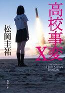 【予約】高校事変 X