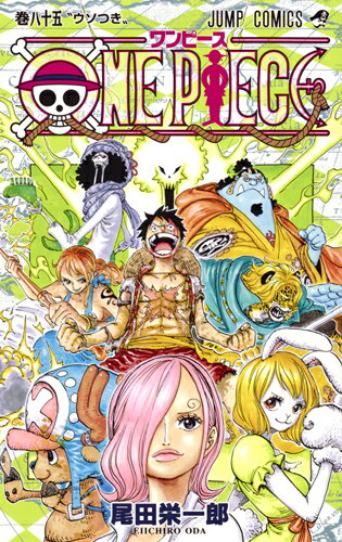ONE PIECE 85 (ジャンプコミックス) [ 尾田 栄一郎 ]