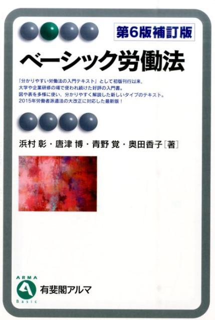 ベーシック労働法第6版補訂版 (有斐閣アルマ) [ 浜村彰 ]