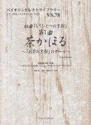 組曲「もうひとつの京都」 第1曲茶かほる〜「お茶の京都」のテーマ〜
