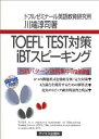 TOEFL TEST対策iBTスピーキング CD-book [ 川端淳司 ]