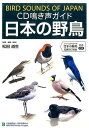 CD鳴き声ガイド日本の野鳥 フィールドガイド日本の野鳥増補改訂新版対応CD (<CD>) [ 松田道生 ]