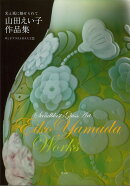 【バーゲン本】山田えい子作品集ー光と風に魅せられて サンドブラストガラス工芸