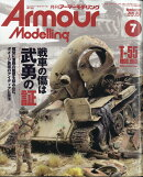 Armour Modelling (アーマーモデリング) 2020年 07月号 [雑誌]