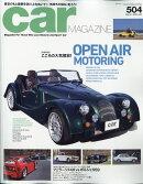 car MAGAZINE (カーマガジン) 2020年 06・07月合併号 [雑誌]