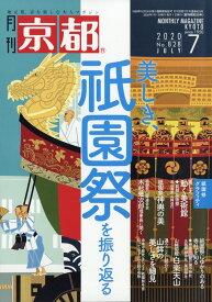 月刊 京都 2020年 07月号 [雑誌]