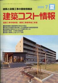 建築コスト情報 2020年 07月号 [雑誌]