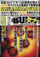 実話BUNKA (ブンカ) タブー 2020年 07月号 [雑誌]