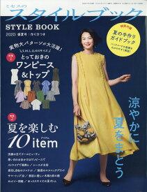 ミセスのスタイルブック 2020年 07月号 [雑誌]
