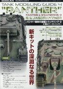 MODEL Art(モデル アート)増刊 タンクモデリングガイド 2020年 07月号 [雑誌]