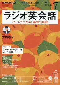 NHK ラジオ ラジオ英会話 2020年 07月号 [雑誌]