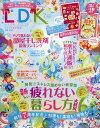LDK (エル・ディー・ケー) 2020年 07月号 [雑誌]