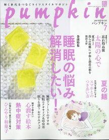 pumpkin (パンプキン) 2020年 07月号 [雑誌]