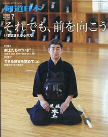 剣道日本 2020年 07月号 [雑誌]