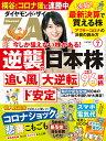 ダイヤモンドZAi(ザイ) 2020年 7月号 [雑誌](逆襲の日本株&個人投資家の悲喜こもごも&最新決算で買える株)