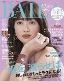 コンパクト版BAILA (バイラ) 2020年 07月号 [雑誌]