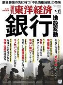 週刊 東洋経済 2020年 7/11号 [雑誌]