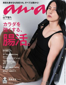 anan (アンアン) 2020年 7/22号 [雑誌]
