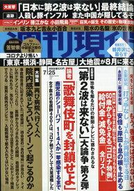 週刊現代 2020年 7/25号 [雑誌]