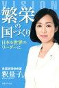 繁栄の国づくり 日本を世界のリーダーに [ 釈量子 ]