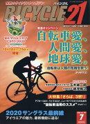 BICYCLE21 (バイシクル21) 2020年 07月号 [雑誌]