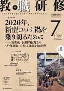 教職研修 2020年 07月号 [雑誌]